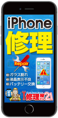 iphone-repair-side201809